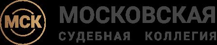 Московская Судебная Коллегия